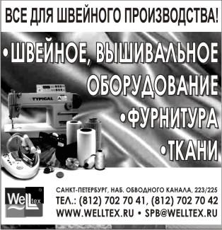 ТекстильТорг  интернетмагазин и официальный сайт