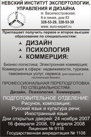 Невский институт экспертологии и дизайна